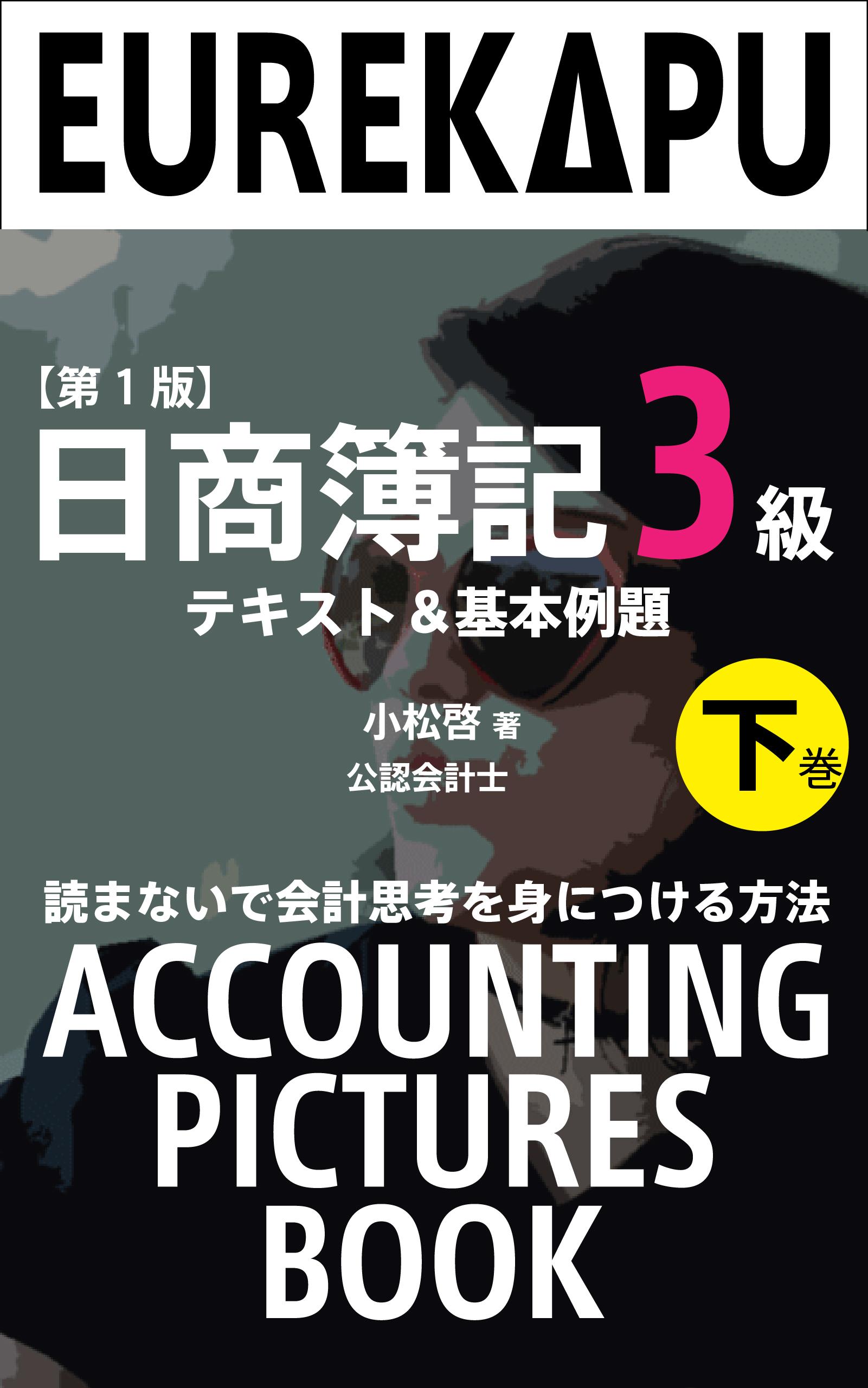 日商簿記3級編_読まないで会計思考を身につける方法